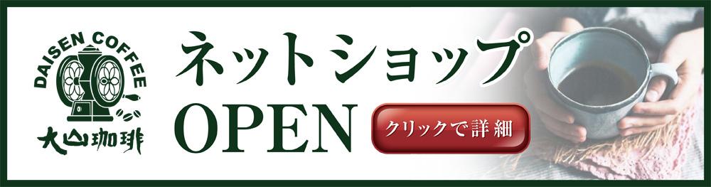 大山珈琲yahoo店