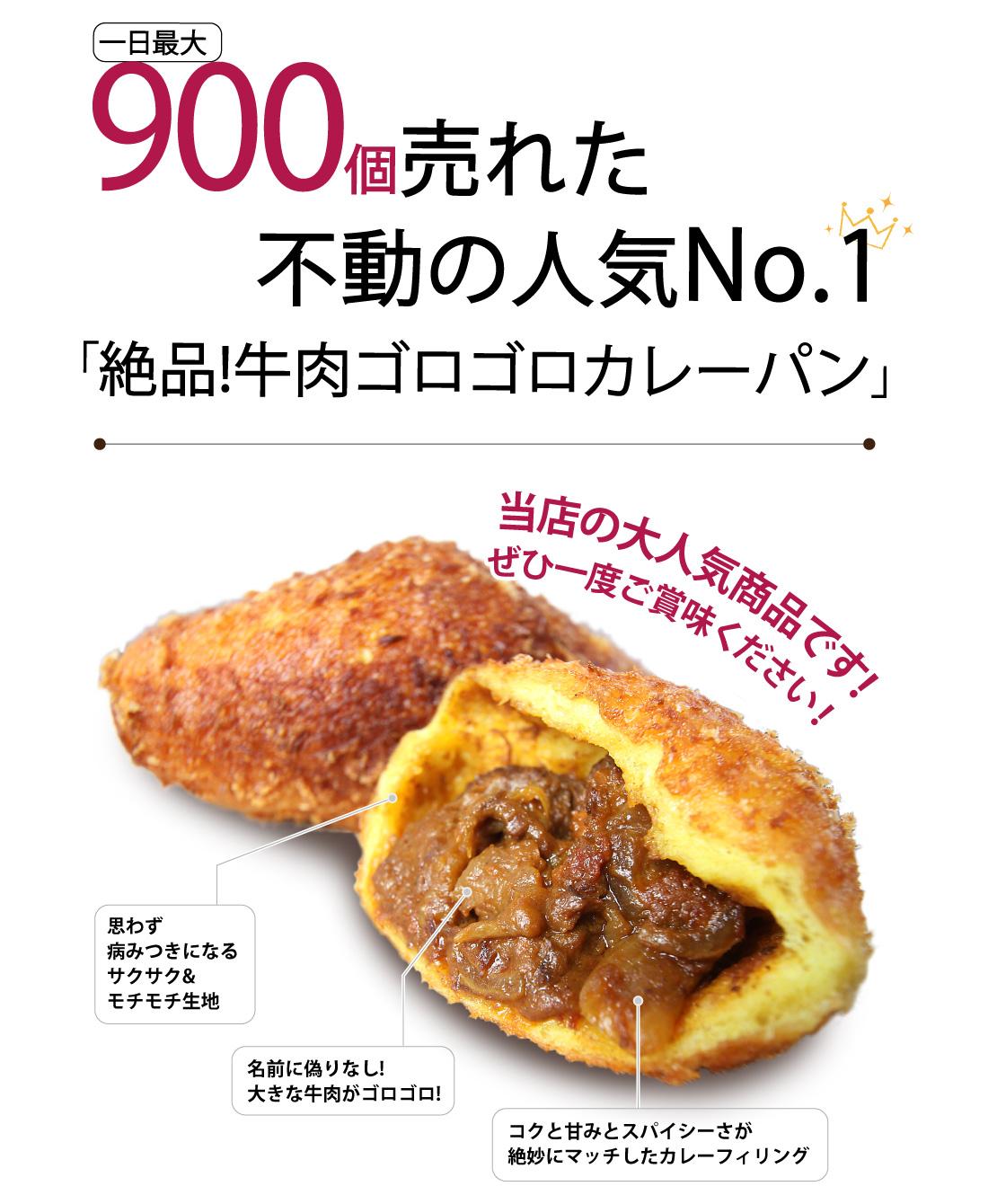 最大900個売れたカレーパン