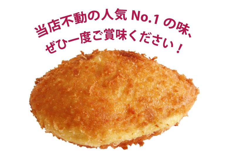 絶品!牛肉ゴロゴロカレーパン