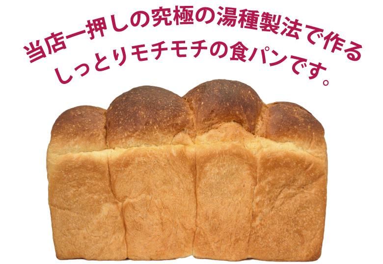 モチモチ湯種食パン