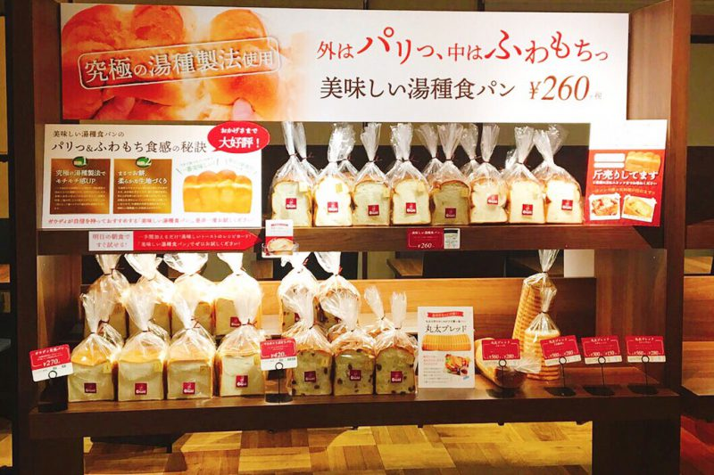 大阪のパン屋ガウディの食パンコーナーリニューアル
