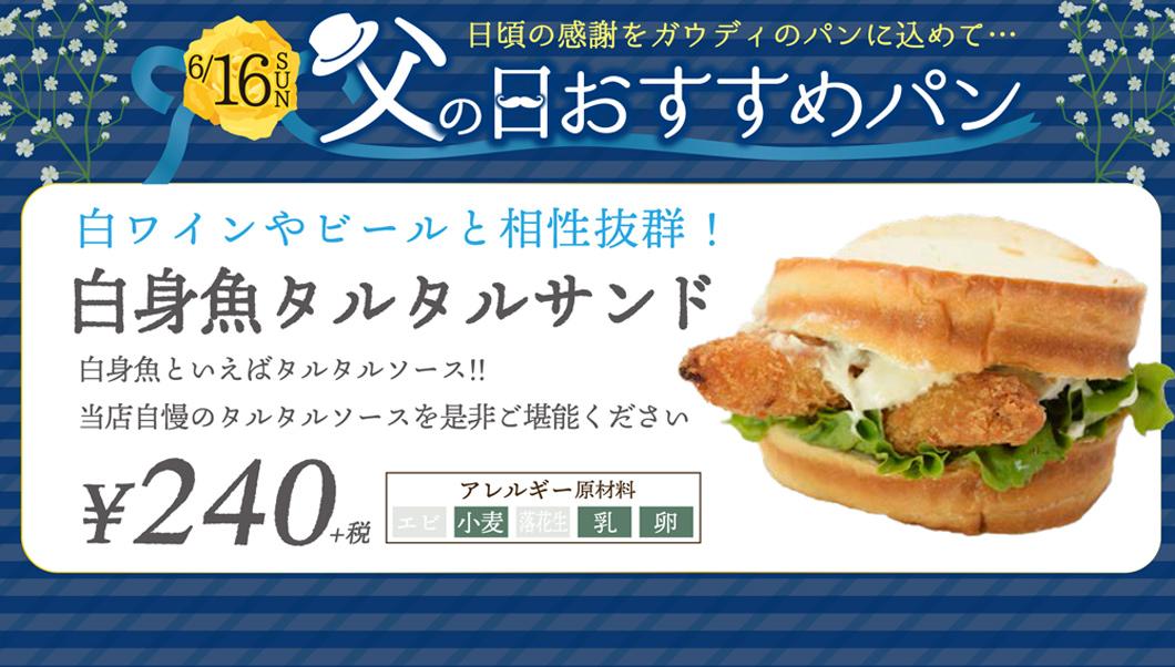 白身魚タルタルサンド