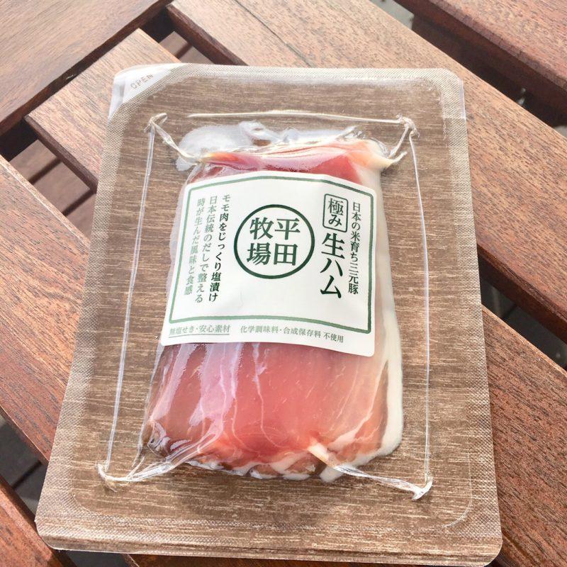 日本の米育ち三元豚極み生ハム