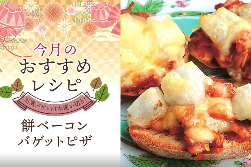 餅ベーコンバゲットピザ