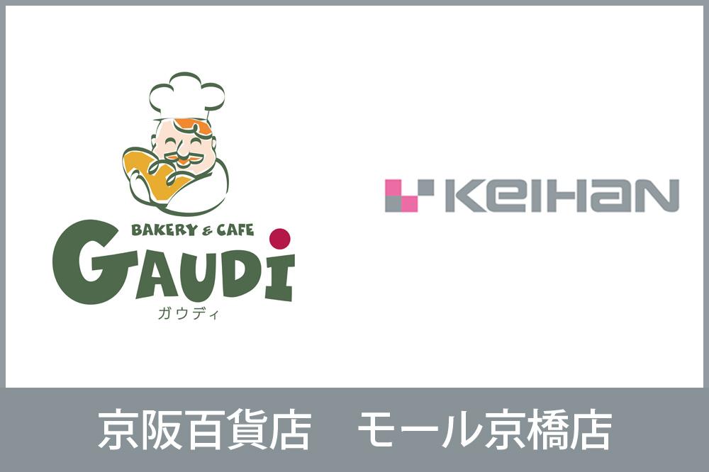 京阪百貨店 モール京橋店 ガウディ出展