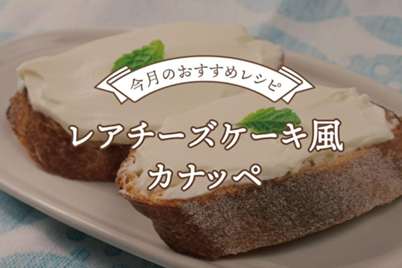 レアチーズケーキ風カナッペ