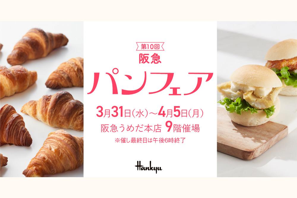 第10回阪急パンフェア