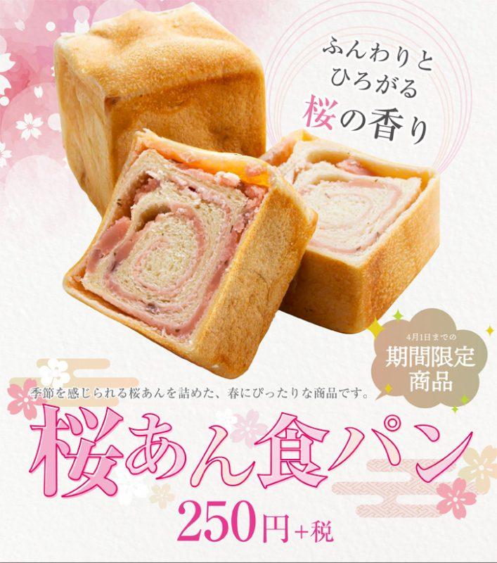 桜あん食パン