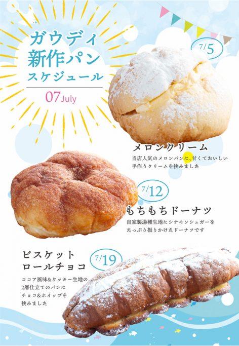 7月の新作パン